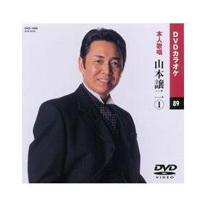 DVDカラオケ/山本譲二《全曲本人歌唱》