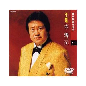 DVDカラオケ/吉幾三1《全曲本人歌唱》