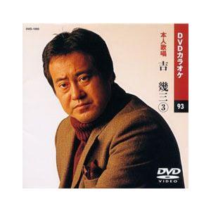 DVDカラオケ/吉幾三3《全曲本人歌唱》