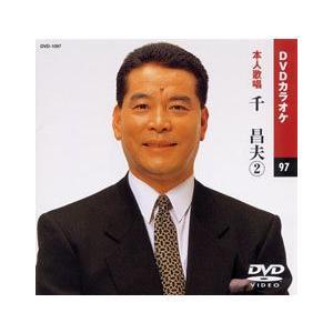 DVDカラオケ/千昌夫2《全曲本人歌唱》