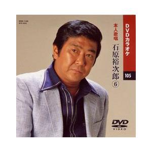 DVDカラオケ/石原裕次郎6《全曲本人歌唱》