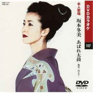 DVDカラオケ/坂本冬美1《全曲本人歌唱》