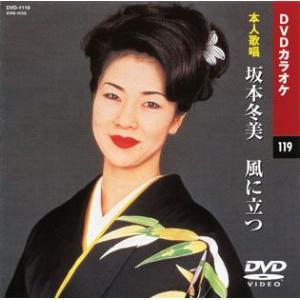 DVDカラオケ/坂本冬美3《全曲本人歌唱》