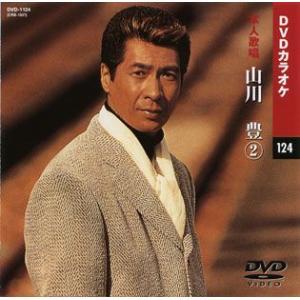 DVDカラオケ/山川豊2《全曲本人歌唱》