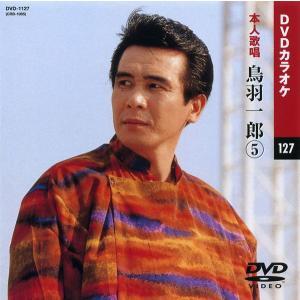 DVDカラオケ/鳥羽一郎5《全曲本人歌唱》