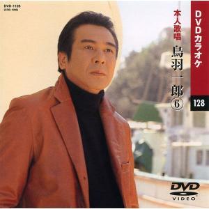 DVDカラオケ/鳥羽一郎6《全曲本人歌唱》