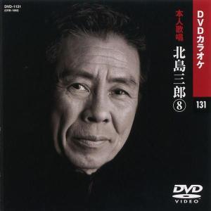 DVDカラオケ/北島三郎8《全曲本人歌唱》