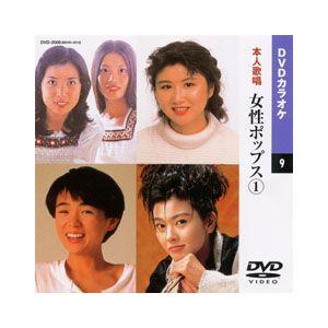 DVDカラオケ/女性ポップス1《全曲本人歌唱》
