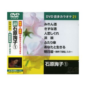 DVDカラオケ/石原詢子 《全曲模範歌唱》
