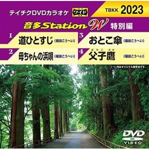 テイチクDVDカラオケ/音多ステーションW(TBKK−2023)11月15日発売|avic-osaka