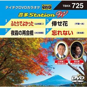 テイチクDVDカラオケ/音多ステーションW(TBKK−725)11月15日発売|avic-osaka