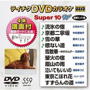 テイチクDVDカラオケ/スーパー10W(TEBO−1559)11月15日発売|avic-osaka