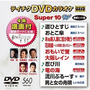 テイチクDVDカラオケ/スーパー10W(TEBO−1560)11月15日発売|avic-osaka