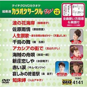 テイチクDVDカラオケ/カラオケサークルベスト10W(TEBO-4141)11月15日発売|avic-osaka