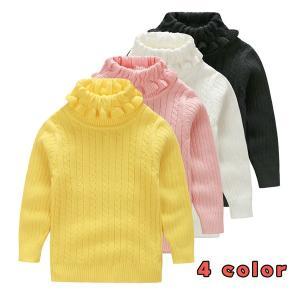 送料無料ハイネック ブルオーバー 女の子 ニット セーター  無地 長袖 ニットセーター 女の子 子供用  ケーブルニット