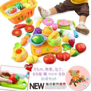 おままごと 調理セット バスケット入り 切れる 野菜 果物 包丁 まな板 やかん 鍋 コンロ お料理 遊びセット (21種セット)
