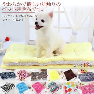 犬用 ペット用 ブランケット 毛布 ペットベッド クッション ベッド 布団 掛布団 ネコ用 小型犬 中型犬 もこもこ ペット用品 もこもこ ふわふわ
