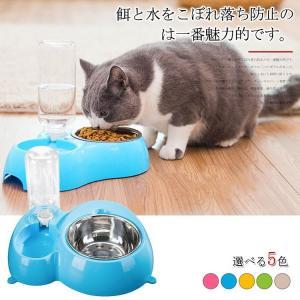 ペット用品  自動給水器  犬  猫  餌入れ  水飲み器  大型犬 自動給水機 餌やり機 フードボ...