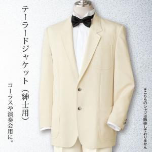 メンズフォーマル テーラードジャケット アイボリー コーラス衣装 MEJ241-1A-3021 カラオケ司会|avivare