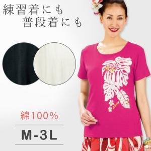 フラダンスTシャツ モンステラプリント TK1621-4-2530 半袖Tシャツ ベーシック レッス...