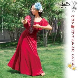 フラダンス衣装 ムームー フラワンピース nobleシリーズ ベロア胸元フリルドレス レッド OP398-3500 ハワイアンドレス|avivare|02