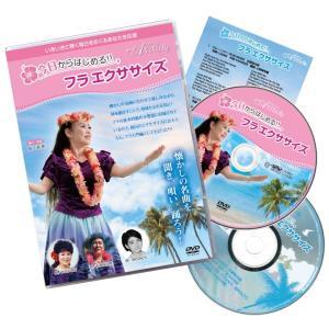 レッスンDVD 今日からはじめる!フラエクササイズ JP-GD006-3434 ハワイアン 健康維持 ダンス ストレッチ|avivare
