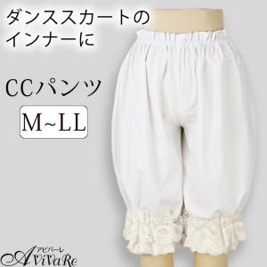 フォークダンス 衣装 フラダンス衣装 インナー カヒコパンツ CCパンツ 白 TLP647-2845|avivare