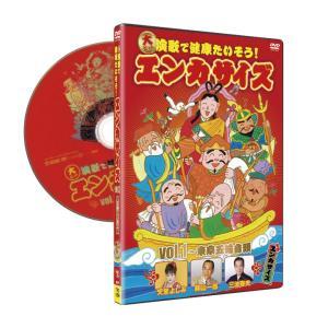 エンカサイズ DVD vol.1 東京五輪音頭 Z0301 スポーツ 運動 ストレッチ 筋トレ 演歌 ダンス エクササイズ