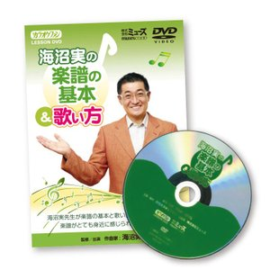 【レッスン教材】【Y08】海沼実の楽譜の基本&歌い方 Z0311 ▼カラオケ 歌い方 歌唱力 向上 教材 レッスン 練習 学習 映像 DVD