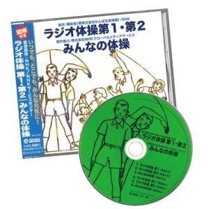健康維持 ラジオ体操 第1 第2 CD Z0426 準備体操 健康 柔軟 ストレッチ 血行促進 運動