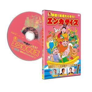 エンカサイズ DVD vol.6 世界の国からこんにちは Z0839 スポーツ 運動 ストレッチ 筋トレ 演歌 ダンス エクササイズ 映像付き