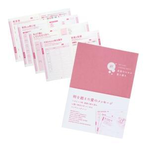 家族のための覚書 エンディングノート Z0987 記録帳 終活 管理 |avivare