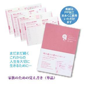 家族のための覚書 エンディングノート Z0987 記録帳 終活 管理 |avivare|02