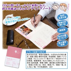 家族のための覚書 エンディングノート Z0987 記録帳 終活 管理 |avivare|03