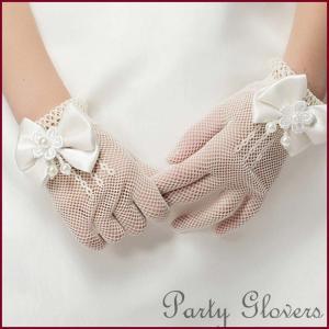 キッズ グローブ キッズ手袋 結婚式 こども 手袋 発表会 フォーマル手袋 子供 手袋 子供グローブ オフホワイト 白 グローブ キッズグローブ 宴会|avivi