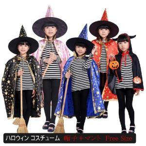 ハロウィン 衣装 カラーマント コスプレ衣装 子供用 ハロウィン マント 魔女 レッド 赤 パープル...