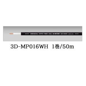 M&M DESIGN エムアンドエムデザイン 16G電源ケーブル 3D-MP016WH 1巻き50m|avkansaishopping