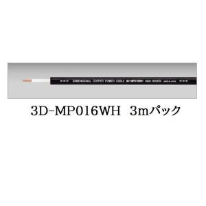 M&M DESIGN エムアンドエムデザイン 16G電源ケーブル 3D-MP016WH 3mパック|avkansaishopping