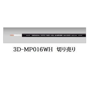 M&M DESIGN エムアンドエムデザイン 16G電源ケーブル 3D-MP016WH 切り売り|avkansaishopping