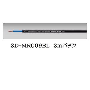 M&M DESIGN エムアンドエムデザイン リモートケーブル 3D-MR009BL 3mパック|avkansaishopping