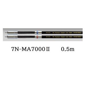 M&M DESIGN エムアンドエムデザイン ラインケーブル 7N-MA7000II 0.5m|avkansaishopping
