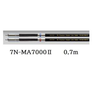 M&M DESIGN エムアンドエムデザイン ラインケーブル 7N-MA7000II 0.7m|avkansaishopping