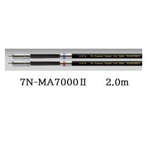 M&M DESIGN エムアンドエムデザイン ラインケーブル 7N-MA7000II 2.0m|avkansaishopping