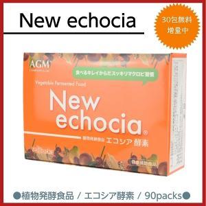 エコシア echocia 植物発酵食品  10g×90袋  「90袋+30袋を送料無料」