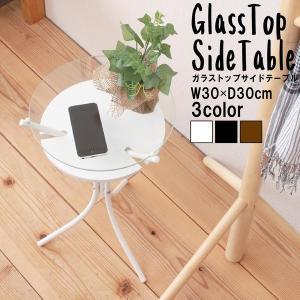 ガラストップサイドテーブル(ホワイト) 幅30cm ミニテーブル/オシャレ/円形/スリム/軽量/モダ...