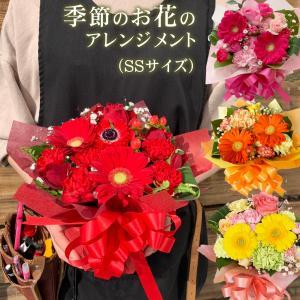 送料無料 フラワーアレンジ 花 ギフト プレゼント 季節のお花おまかせフラワーアレンジメント  SS...