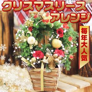 送料無料 クリスマス リース アレンジ 結婚祝い 誕生日プレゼント 結婚記念日 贈り物 |avonlea