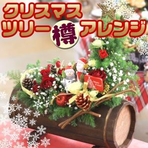 送料無料 樽のクリスマスツリー風アレンジ 花ギフト 結婚祝い 誕生日プレゼント 結婚記念日 贈り物|avonlea