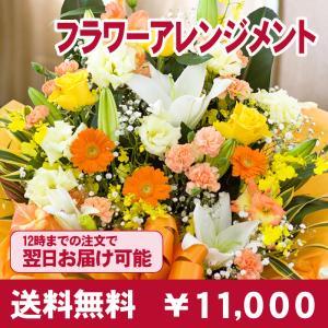 フラワーアレンジ 花 ギフト プレゼント 送料無料 季節のお花おまかせフラワーアレンジメント LLサ...