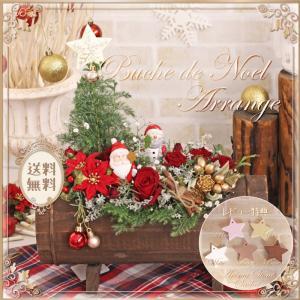送料無料 クリスマス フラワーアレンジ クリスマスツリー クリスマスギフト プレゼント ギフト 生花 ブッシュドノエル アレンジ avonlea